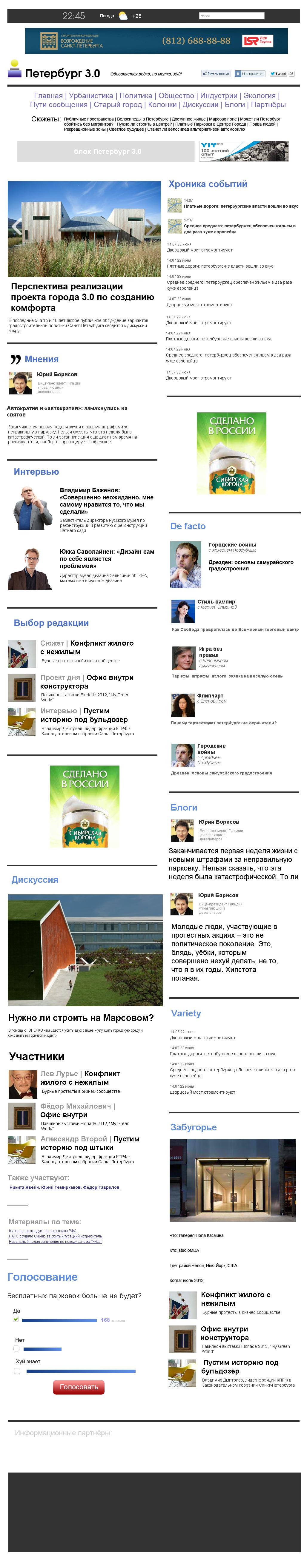 """Концепт для информационного портала """"Петербург 3.0"""""""